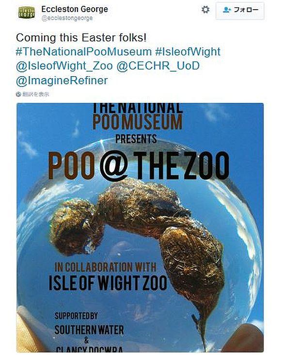 イギリスの動物園でウンチ博物館がオープンすることに! 歴史ある3800万年前のウンチの展示もあるらしいぞ!!