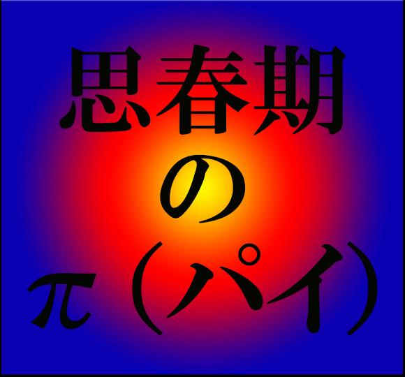 思春期の π(パイ)あるある31