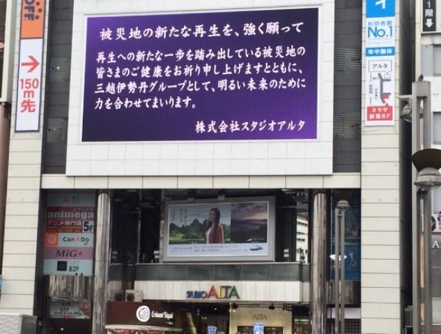 【震災から5年】2016年3月11日14時46分の新宿アルタ前の様子 / 時報もなく立ち止まる人もまばら
