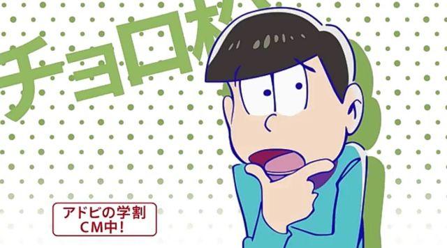 【悲報】ニートなのに日本一忙しい6つ子がアドビの宣伝担当に就任したらしい 「ニートなのに働いてるじゃん!」