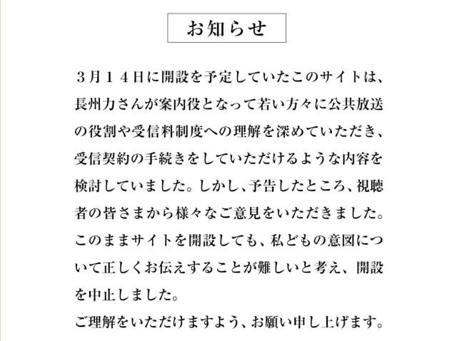 長州力さんを起用した『NHK受信料徴収力』サイトの公開中止! ネットユーザー「何がやりたいんだコラッ」