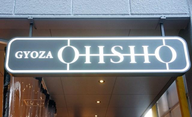 【餃子の王将感ゼロ】もはや王将じゃねえぇぇぇぇ! 京都にオープンした『OHSHO』がオシャレ過ぎて震える!!