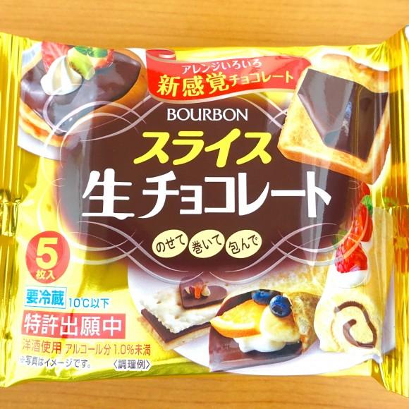【待ってた】3/1からブルボン「スライス生チョコレート」が全国発売開始だーーーッ!