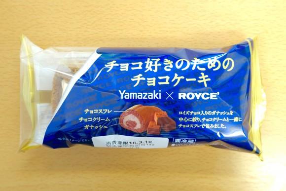 【朗報】ロイズチョコが超リッチ! 山崎製パンとロイズのコラボ「チョコ好きのためのチョコケーキ」が全国で発売開始!!