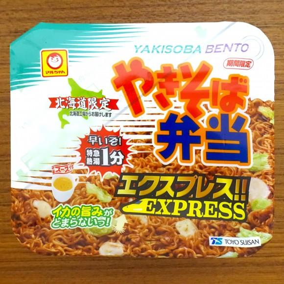 【北海道新幹線】1分で完成ってマジかよ! マルちゃん「やきそば弁当 エクスプレス」爆誕 !!
