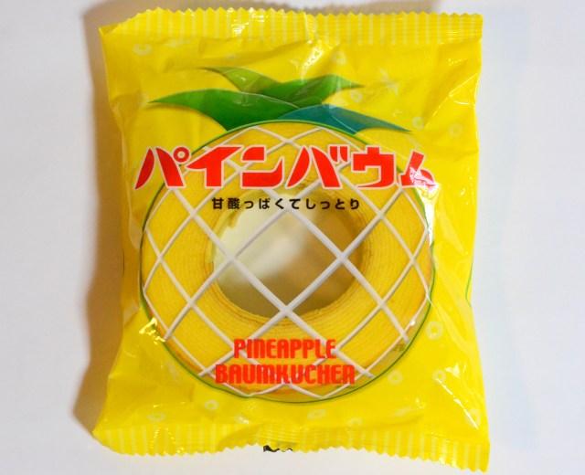 【注目】「パインアメ」のバームクーヘン 『パインバウム』を食べてみた! しっとり爽やか味でイケてるぅぅぅぅー!!