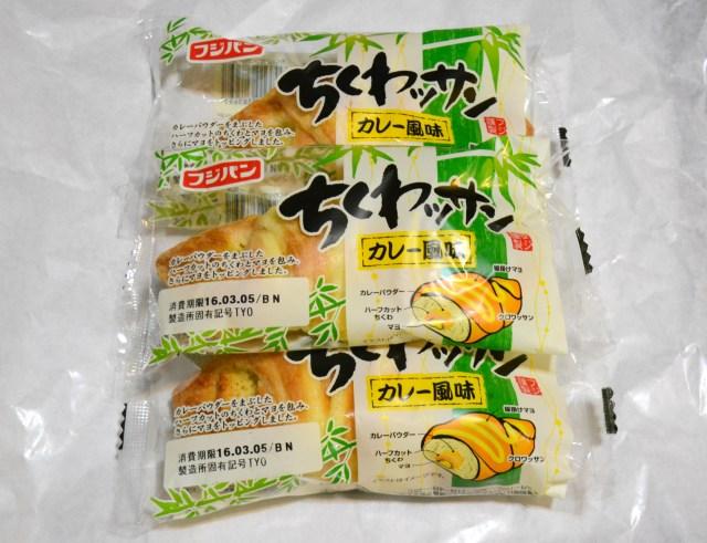 あの「ちくわパン」が進化して帰って来た! フジパンの『ちくわッサン』が関西中四国エリアで限定発売だヨ!!