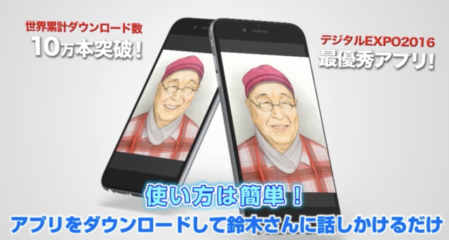 【驚愕】あの人気アプリ『助っ人 鈴木さん』が激アツ! ダウンロードすれば月旅行をプレゼントしてくれるぞおおぉぉおお!!!