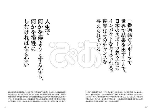 五郎丸語録 中面サンプル2