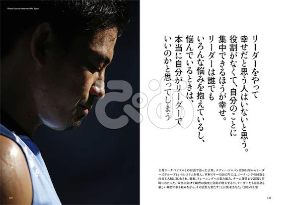 五郎丸語録 中面サンプル3