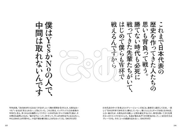 五郎丸語録 中面サンプル4