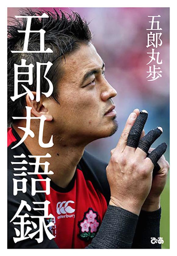 ラグビー日本代表・五郎丸歩選手の心に響く言葉を集めた「五郎丸語録」が発売 /「あきらめて得られるものは後悔だけです」など