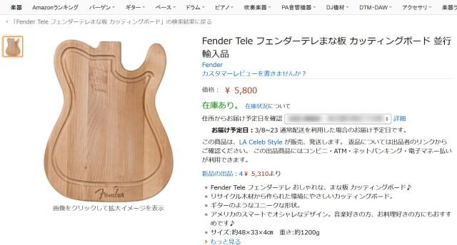 ギタリストは即買え! フェンダーがテレキャス型のまな板を販売してるぞ~ッ!! 1枚5800円