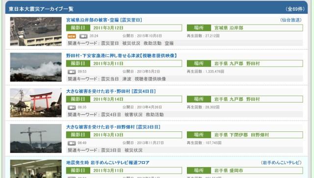 """【東日本大震災から5年】""""記憶の風化防止"""" と """"防災・減災"""" のために公開されている「デジタルアーカイブ」まとめ"""
