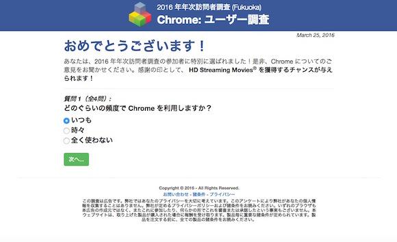 【注意喚起】Chromeユーザー調査を偽った「2016年年次訪問者調査」は詐欺なので要注意!