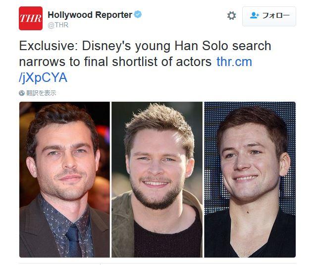 【スター・ウォーズ】ハン・ソロの若き日を描くスピンオフ映画で「2500人の中から主役候補が3人」に絞られたぞ!