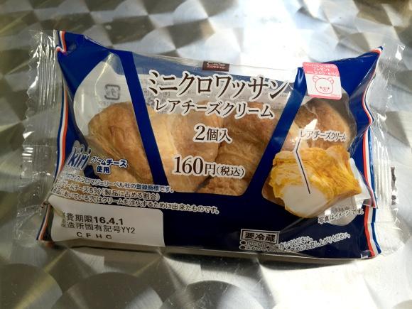 【チーズ速報】「kiri×ローソンのミニクロワッサン」が神ウマい! 売れすぎて製造中止の未来が見えるレベル!!
