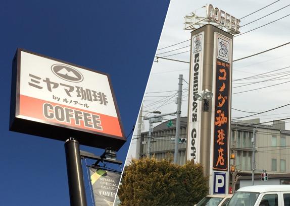 【検証】激似と話題の『コメダ珈琲店』と『ミヤマ珈琲』はどの程度似ているのか? 実際に両方行ってみた結果 / ミヤマが勝った