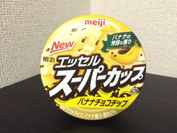 【超気になる】スーパーカップに『バナナチョコチップ味』が出ただと!? こりゃ食うっきゃねぇ! と食べてみた結果 / シェーキにするとウマイ!!