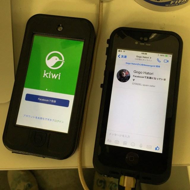 【実録注意喚起】うっかりFacebookの友達を招待しまくっちゃうスマホアプリ『Kiwi』には気をつけて