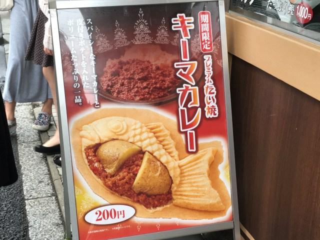 【衝撃グルメ】たい焼きの中にカレー! 『キーマカレーたい焼き』を食べてみた / 完全にインド料理で激ウマ「サモサだ!!!!」