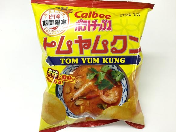 ついにキタ! カルビーポテトチップス「トムヤムクン味」登場!! 伝説の幕開けじゃァァアアアッ!!