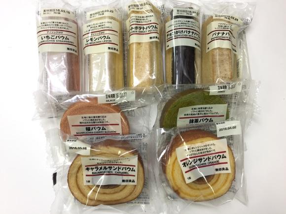 【食べ比べ】3月4日は「バウムクーヘンの日」だよ!『無印良品のバウムシリーズ』全9種類で1番ウマいのはコレだ!!