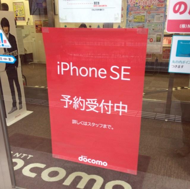 【ナゼ】iPhone SEの予約が開始したけど怖いくらい盛り上がっていなくてマジでビビる
