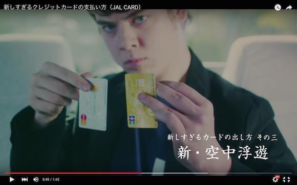 【空中浮遊】JALカードの公開した「新しすぎるクレジットカードの支払い方」が不思議すぎて何度見ても飽きない中毒性