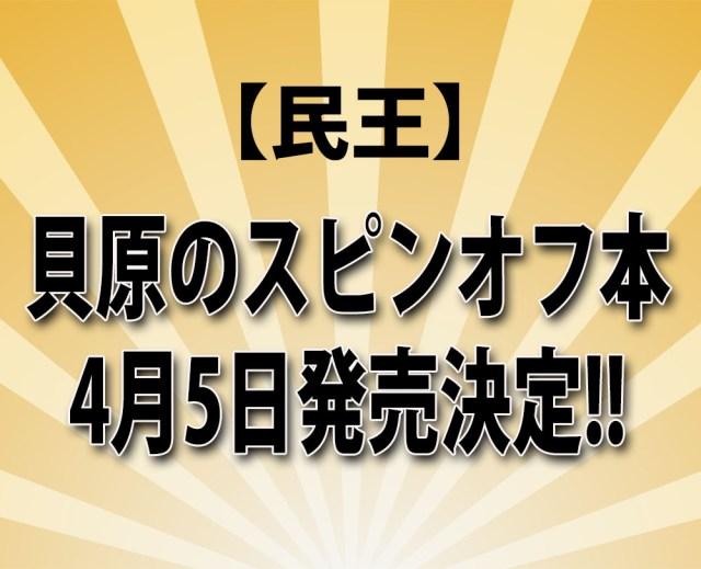 【朗報】大人気ドラマ『民王』のスピンオフ本が発売されるぞ~!! 1冊まるごと秘書貝原だッ!