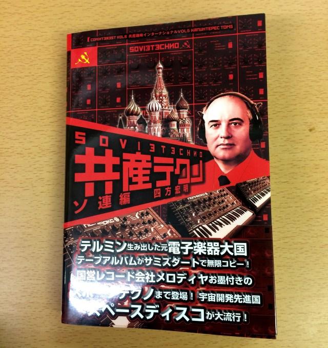 【書籍】旧ソビエトのテクノ事情を詳細に伝える『共産テクノ』がマジで面白い! 政治背景が独自の進化を生む