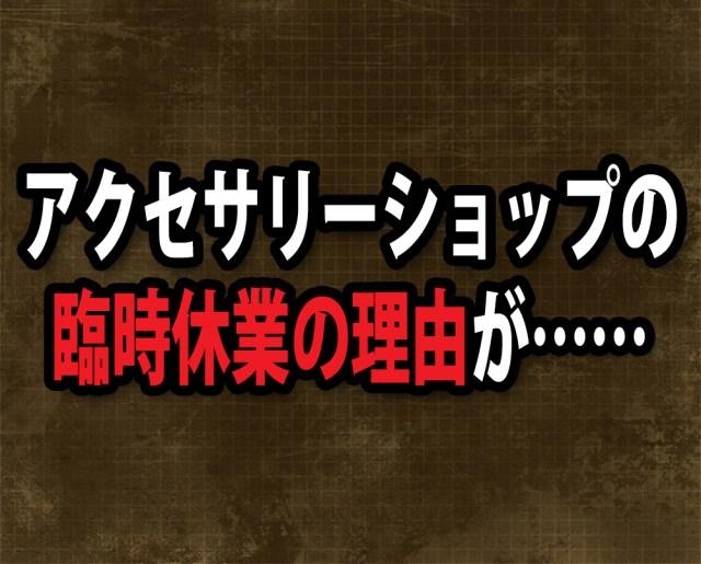 愛媛県松山市のアクセサリーショップが明かした「臨時休業の理由」が気がかりで仕方ない件……