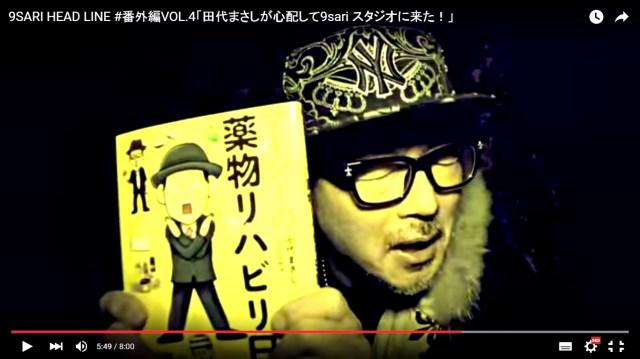 【動画あり】田代まさしさんが「鎖グループ」とコラボして超絶クールなラップを披露! マーシー「だいじょぶだあ」→ ネット民「大丈夫じゃない」