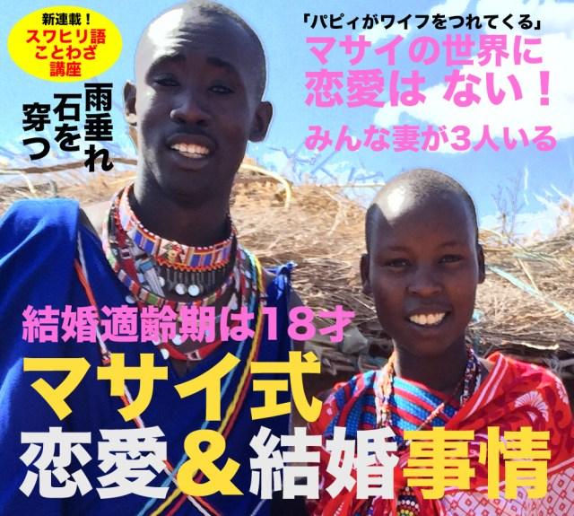 【マサイ通信】第10回:マサイ族の恋愛&結婚事情