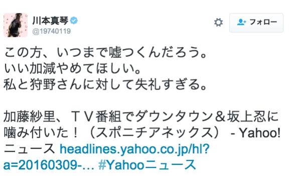 """【新展開】川本真琴さんが「加藤紗里は """"怖いバックがいる"""" と狩野英孝を脅していた」と衝撃ツイート"""
