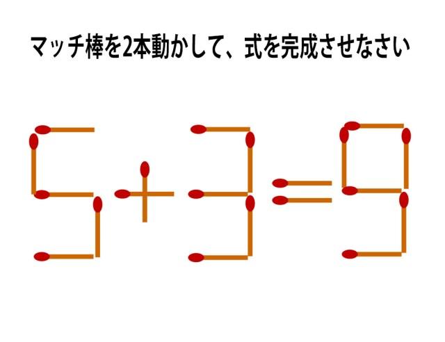 【頭の体操クイズ】「5+3=9」 マッチ棒2本を動かして正しい式にしてください