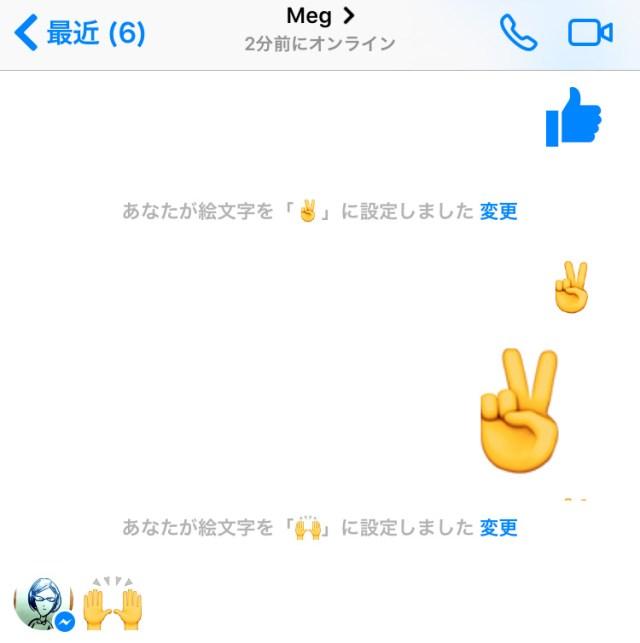 【知ってた?】Facebookメッセンジャーの「親指マーク」は変更可能だよ