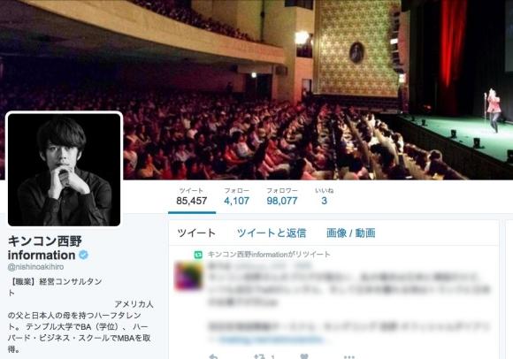 【悲報】キングコング西野さん、ツイッターに「ショーンKネタ」投下も盛大にすべる