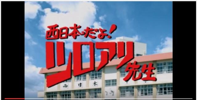 パロディが見事! 鹿児島の害虫駆除会社「西日本シロアリ」のテレビCMがイチイチ面白い件