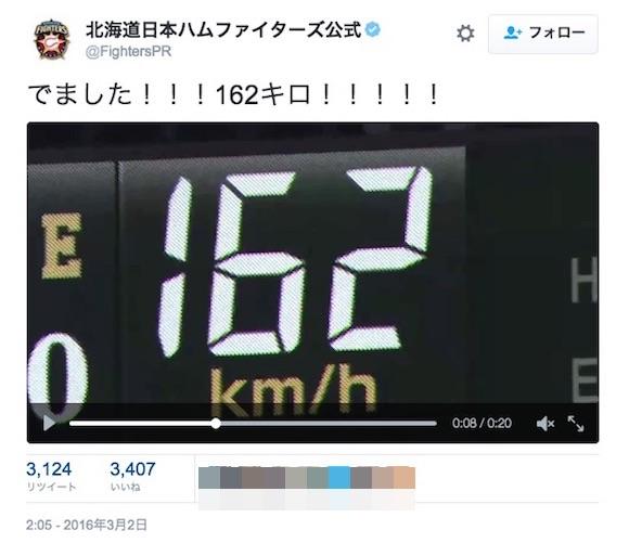 【動画あり】大谷翔平選手がオープン戦ながら「162キロ」を記録 / ネットの声「文句なし化物」「この時期に162キロ!」