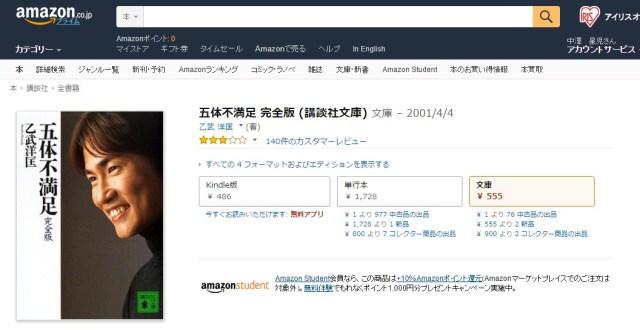 【悲報】乙武洋匡さん著『五体不満足』のAmazonページが炎上! 「五人で大満足」「息子は大満足」「女体大満足」など大喜利状態に