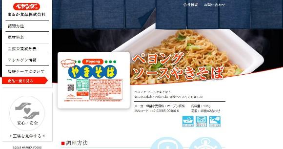 【衝撃速報】ペヤングの「まるか食品」からまさかの『ペヨングソースやきそば』が発売決定!