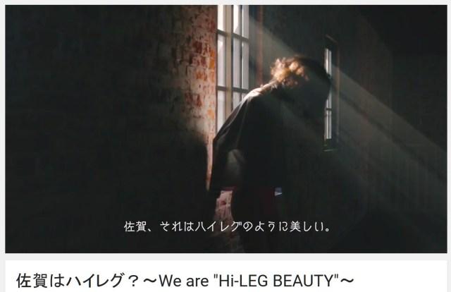 【またかよ】佐賀県観光連盟のPR動画「佐賀はハイレグ?」がマジでふざけてる / 県民は激怒して良いレベル