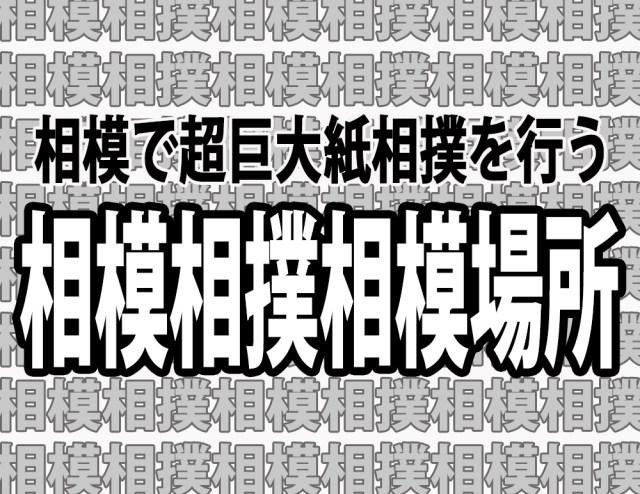 【ややこしい】相模原市が「相撲」と読み間違えられることを逆手にとって「相模相撲相模場所」の開催を発表!