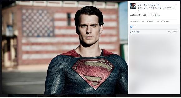 【マン・オブ・スティール】「スーパーマン」が10倍楽しくなる基本知識5連発