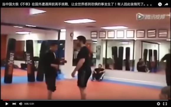 【衝撃格闘動画】中国の太極拳マスター vs レスリングの猛者 / 想像と「真逆の結果」に!