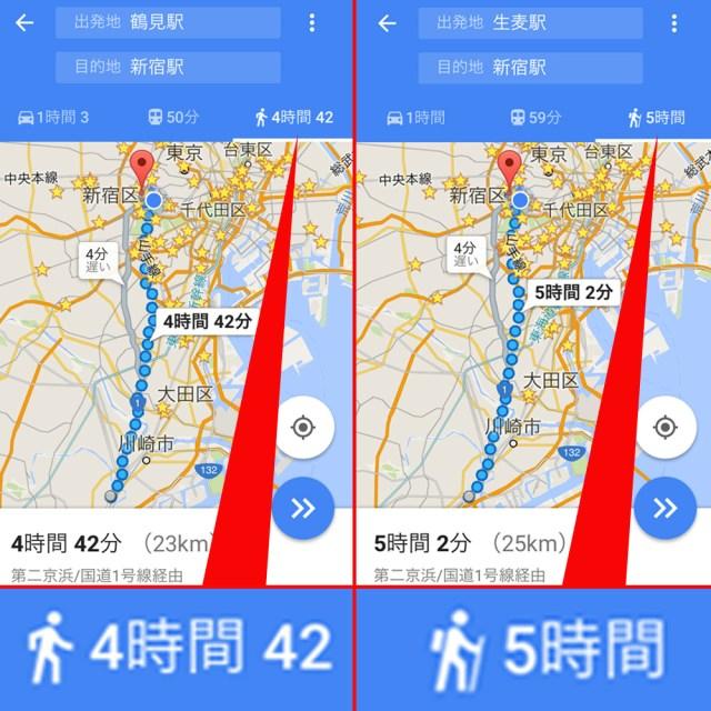 アプリ「Googleマップ」 徒歩で5時間を超えるとアイコンの表示が変わる! 地味にスゴイと話題に