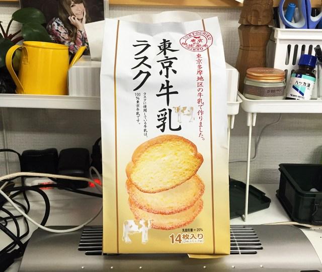 【マッハで売り切れ】超レア東京限定商品『東京牛乳ラスク』が激ウマすぎる / 買えるのは多摩地区、杉並区、世田谷区、中野区、練馬区、板橋区のセブンのみ