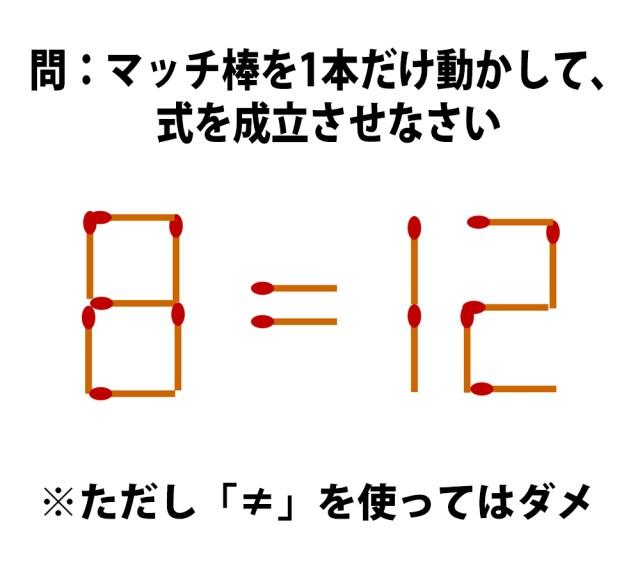 【頭の体操クイズ】「8=12」マッチ棒1本を動かして正しい式にしてください / ただし「≠」は使っちゃダメ