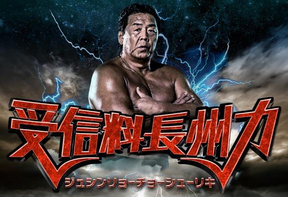 【NHK】謎のイベント『受信料長州力』がネット上で波紋 / どういうことなのか「長州力風」に問い合わせてみた